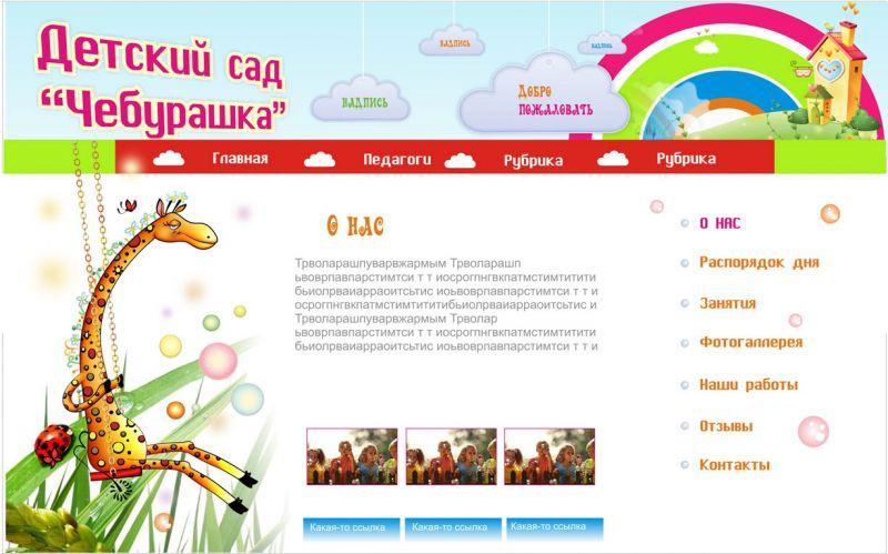Создать сайт для воспитателя детского сада бесплатно