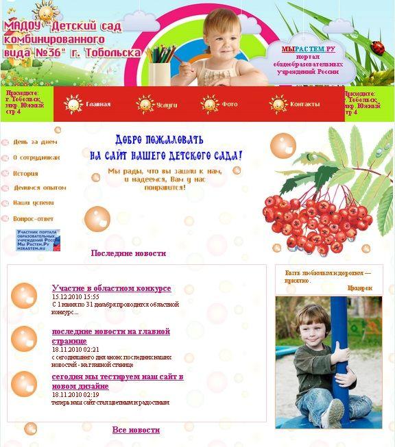 Как бесплатно сделать сайт для детского сада